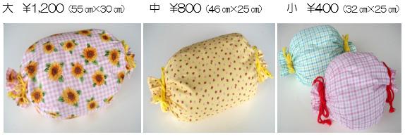 大 \1,200(55㎝×30㎝)  中 \800(46㎝×25㎝)  小 \400(32㎝×25㎝)